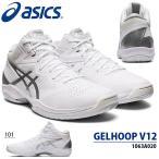 バスケットボールシューズ アシックス asics GELHOOP V12 ゲルフープ メンズ レディース バスケットボール バスケ バッシュ 靴 幅広 1063A020 送料無料 得割25
