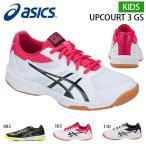バレーボールシューズ アシックス asics UPCOURT 3 GS キッズ バレーボール シューズ 靴 1074A005