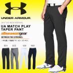 ショッピングUNDER アンダーアーマー UNDER ARMOUR UA MATCH PLAY TAPER PANT メンズ ゴルフ パンツ テーパードパンツ GOLF ウェア 2017春夏新作 送料無料