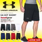 大きいサイズ 数量限定 ハーフパンツ アンダーアーマー UNDER ARMOUR UA HIIT SHORT メンズ 短パン トレーニング ウェア 2017春夏新作