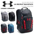 得割30 数量限定 バックパック アンダーアーマー UNDER ARMOUR UA RECRUIT BACKPACK 32.8L リュックサック バッグ かばん 2018春夏新色 送料無料