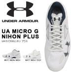 バスケットボールシューズ アンダーアーマー UNDER ARMOUR UA マイクロG ニホン プラス メンズ バスケ バッシュ シューズ 靴 2016新作 送料無料 得割30