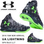 バスケットボールシューズ アンダーアーマー UNDER ARMOUR UA ライトニング メンズ バスケットボール バッシュ シューズ 靴 2016秋冬新作 得割30