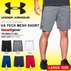 大きいサイズ ハーフパンツ アンダーアーマー UNDER ARMOUR UA TECH MESH SHORT メンズ 短パン ランニング ジョギング トレーニング ウェア 2018春夏新作