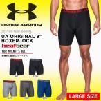 大きいサイズ ボクサーパンツ アンダーアーマー UNDER ARMOUR UA ORIGINAL 9 BOXERJOCK メンズ ヒートギア アンダーウエア 下着 パンツ