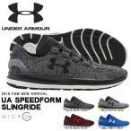 ランニングシューズ アンダーアーマー UNDER ARMOUR UA スピードフォーム スリングライド メンズ ジョギング マラソン 靴 2016秋冬新作 送料無料 得割30