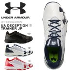 ショッピングUNDER 得割20 現品のみ 野球 トレーニングシューズ アンダーアーマー UNDER ARMOUR UA DECEPTION II TRAINER JP メンズ ベースボール シューズ 靴 送料無料