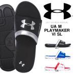 アンダーアーマー UNDER ARMOUR UA M PLAYMAKER VI SL メンズ サンダル シャワーサンダル スポーツサンダル ビーチサンダル 海 プール