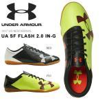 フットサルシューズ アンダーアーマー UNDER ARMOUR UA SF FLASH 2.0 IN-G メンズ インドア 室内用 フットサル シューズ 靴 2017春夏新作 送料無料 得割20