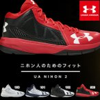 ショッピングUNDER 得割20 ラスト1点!! 27.5cm バスケットボールシューズ アンダーアーマー UNDER ARMOUR UA NIHON 2 メンズ バスケットボール バッシュ 靴 送料無料