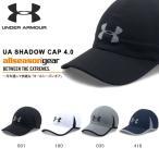 得割30 数量限定 ランニングキャップ アンダーアーマー UNDER ARMOUR UA SHADOW CAP 4.0 メンズ 帽子 CAP ランニング ジョギング 2017秋冬新色
