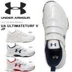 ショッピングトレーニングシューズ 野球 トレーニングシューズ アンダーアーマー UNDER ARMOUR UA ULTIMATETURF V JP メンズ ベースボール シューズ 靴 2017春夏新作 送料無料
