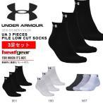 得割30 3足セット アンダーアーマー UNDER ARMOUR UA 3 PIECES PILE LOW CUT SOCKS メンズ ソックス 靴下