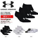 得割30 3足セット アンダーアーマー UNDER ARMOUR UA 3 PIECES SOLO SOCKS メンズ ソックス 靴下 2017春夏新作