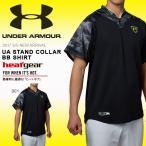 数量限定 半袖 Tシャツ アンダーアーマー UNDER ARMOUR UA STAND COLLAR BB SHIRT メンズ 野球 ベースボール ウェア 2017春夏新作 送料無料