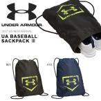 アンダーアーマー UNDER ARMOUR UA BASEBALL SACKPACK III ジムサック ナップサック シューズケース 靴入れ 野球 ベースボール 2017春夏新作