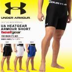 アンダーアーマー UNDER ARMOUR UA HEATGEAR ARMOUR SHORT メンズ コンプレッション ショーツ ショートパンツ サッカー インナー 2017春夏新作