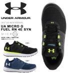 ランニングシューズ アンダーアーマー UNDER ARMOUR UA MICRO G FUEL RN 4E SYN メンズ ワイド 幅広 ジョギング マラソン シューズ 靴 送料無料