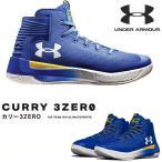 ステファン・カリーモデル バスケットボールシューズ アンダーアーマー UNDER ARMOUR UA SC3ZERO メンズ バッシュ シューズ 靴 2017秋冬新作 送料無料
