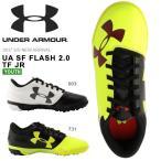 キッズ サッカートレーニングシューズ アンダーアーマー UNDER ARMOUR UA SF FLASH 2.0 TF JR ジュニア 子供 サッカー シューズ 靴 2017春夏新作 送料無料