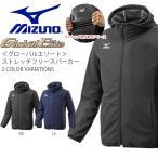 ミズノ MIZUNO Global Elite グローバルエリート ストレッチフリースパーカー メンズ フルジップ 野球 ベースボール トレーニング ウェア 得割15
