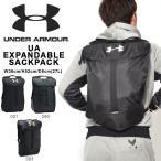 得割30 数量限定 バックパック アンダーアーマー UNDER ARMOUR UA EXPANDABLE SACKPACK 27L リュックサック スポーツバッグ バッグ かばん 2017秋冬新作