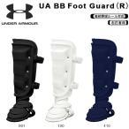 ショッピングUNDER 高校野球対応 右打者用 左足用 フットガード アンダーアーマー UNDER ARMOUR UA BB Foot Guard(R) 野球 ベースボール レガース 送料無料
