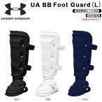 ショッピングUNDER 高校野球対応 左打者用 右足用 フットガード アンダーアーマー UNDER ARMOUR UA BB Foot Guard(L) 野球 ベースボール レガース 送料無料