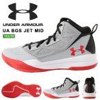 キッズ バスケットボールシューズ アンダーアーマー UNDER ARMOUR UA BGS JET MID ジュニア 子供 ミニバス バッシュ 靴 2017春夏新作 送料無料