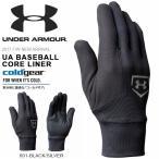 数量限定 アンダーアーマー UNDER ARMOUR UA BASEBALL CORE LINER メンズ コールドギア 両手用 手袋 グローブ 防寒 ベースボール 野球 2017秋冬新作