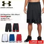 大きいサイズ ハーフパンツ アンダーアーマー UNDER ARMOUR UA Baseline 10in Short メンズ ショートパンツ 短パン バスケットボール ウェア 2018春夏新作