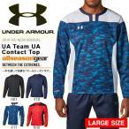 大きいサイズ アンダーアーマー UNDER ARMOUR UA Team UA Contact Top メンズ ピステ ラグビー トレーニング ウェア 2018春夏新作 送料無料