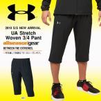 ショッピングUNDER 数量限定 7分丈パンツ アンダーアーマー UNDER ARMOUR UA Stretch Woven 3/4 Pant メンズ ランニング トレーニング ウェア 2018春夏新作 送料無料