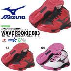 バスケットボールシューズ ミズノ MIZUNO ウエーブルーキーBB3 キッズ ジュニア WAVE ROOKIE BB3  得割20  バッシュ 練習 試合 クラブ 部活