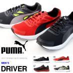 ショッピングランニングシューズ ランニングシューズ プーマ PUMA メンズ ドライバー DRIVER シューズ スニーカー 運動靴 靴 ランニング ジョギング ジム 2017春新作 送料無料