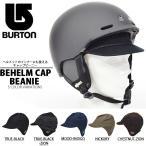 ニットキャップ BURTON Behelm Cap Beanie メンズ レディース キャップ 帽子 インナー ニット帽 スノボ スノーボード 2018-2019冬新作 20%off