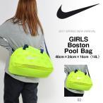 ナイキ NIKE GIRLS ボストン プールバッグ 14リットル キッズ ジュニア 子供 ガールズ 女の子 ボストンバッグ かばん スイムバッグ 2017春新作 10%off