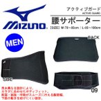 腰サポーター MIZUNO ミズノ アクティブガード 腰用 メンズ 男性用  得割20