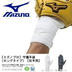ネコポス配送可能!野球用 手袋 ミズノ MIZUNO メンズ 右手用 ミズノプロ 守備手袋 ロングタイプ 得割20