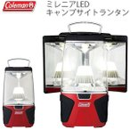 コールマン Coleman ミレニアLEDキャンプサイトランタン 防水 電池式 ライト アウトドア 国内正規代理店品