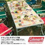 コールマン Coleman ナチュラルモザイクTMリビングテーブル/180プラス 6〜8人用 高さ調節 アウトドア 国内正規代理店品