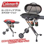 コールマン Coleman ロードトリップ グリル エクスカーション バーベキュー コンロ キャンプ BBQ アウトドア 調理器具 レジャー 送料無料