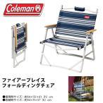 コールマン Coleman ファイアープレイスフォールディングチェア 折りたたみ イス 椅子 アウトドア 国内正規代理店品 2000031288