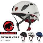 ヘルメット MAMMUT マムート スカイウォーカー SKYWALKER 2  登山 トレッキング クライミング  アウトドア 送料無料