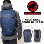 ショッピングバック バックパック マムート MAMMUT NEON CRAG DENIM BLUE 28L バッグ リュックサック  アウトドア クライミング 登山 送料無料