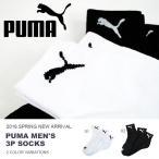 3足組 ソックス プーマ PUMA MENS SOCKS 3P パイル メンズ 3足セット スポーツソックス ショート丈 靴下 くつした 2016新作 20%off