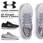 ショッピングマラソン シューズ ランニングシューズ アンダーアーマー UNDER ARMOUR UA Charged Bandit 3 Ombre メンズ ジョギング マラソン シューズ 靴 2018春夏新作 送料無料