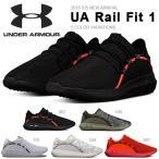 ショッピングUNDER ランニングシューズ アンダーアーマー UNDER ARMOUR UA Rail Fit 1 メンズ ジョギング マラソン シューズ 靴 2018春夏新作 送料無料