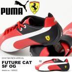 スニーカー プーマ PUMA メンズ フューチャー キャット SF OG Ferrari フェラーリ コラボ シューズ 靴 カジュアルシューズ 送料無料