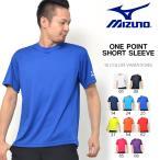 吸汗速乾機能搭載 半袖Tシャツ ミズノ MIZUNO メンズ レディース ワンポイント ランニング ジョギング トレーニング ウェア 21%off プラシャツ スポーツ